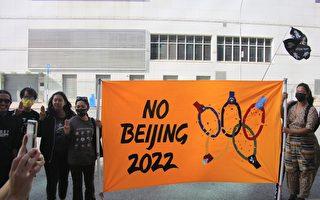 紐約響應「全球行動日」籲抵制2022北京冬奧會