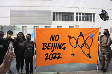 """纽约响应""""全球行动日""""吁抵制2022北京冬奥会"""