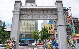 紐約市地標委通過!華裔軍人忠烈坊有望成地標