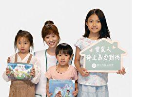 妇援会携手艺人林予晞 吁重视目睹家暴后遗症