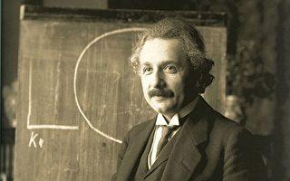 千百度:推翻愛因斯坦相對論?大陸教授被諷「丟人」