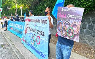 溫哥華8團體集會 響應全球抵制北京冬奧