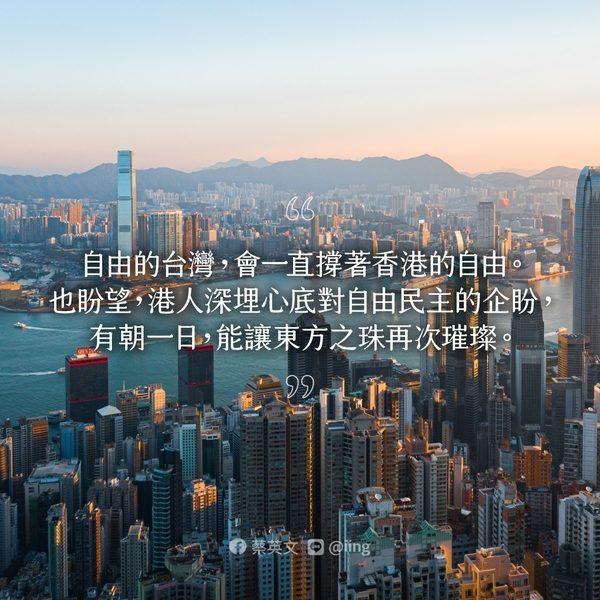 台各界声援香港苹果日报 批中共侵犯人权