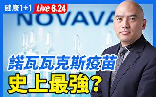 【重播】诺瓦瓦克斯疫苗 比mRNA更强?