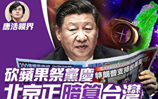 【唐浩视界】砍苹果祭党庆?北京正暗算台湾