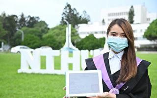清大全台首张区块链加密数位毕业证书