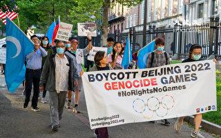【视频】波士顿多族裔吁抵制北京冬奥