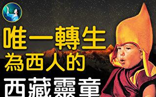 【未解之謎】西藏的神祕現象(1) 轉世靈童