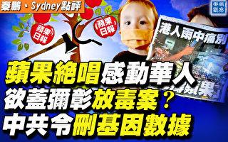 【秦鵬直播】蘋果絕唱感動華人 中共刪基因數據