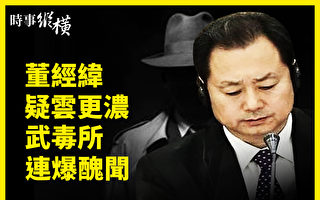 【時事縱橫】董經緯官媒露面?武毒所連爆醜聞