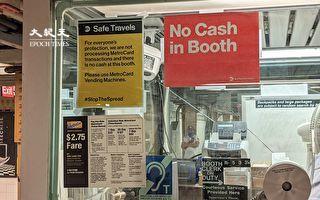 延续疫情期间政策  纽约地铁票务亭不收现金