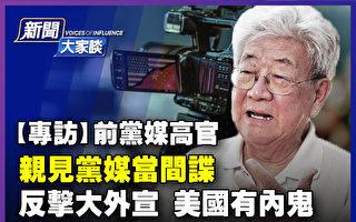 【专访】前党媒高官揭:驻外记者当间谍