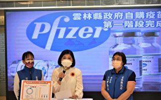 云县府联合花莲、南投、台东 采购百万剂疫苗