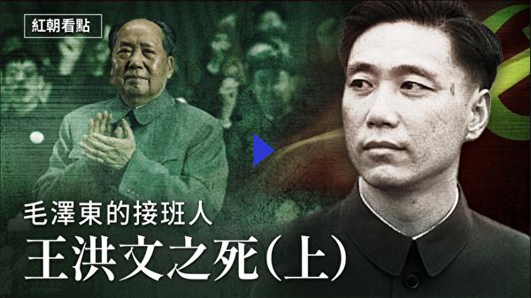【紅朝看點】毛澤東的接班人王洪文之死(上)【2021.06.25】