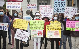 民众旧金山集会 抗议毒品合法化提案