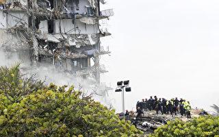【更新】佛州12层大楼倒塌 159人下落不明