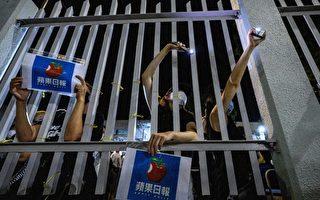 黎智英顾问:自由媒体消亡意味自由香港终结