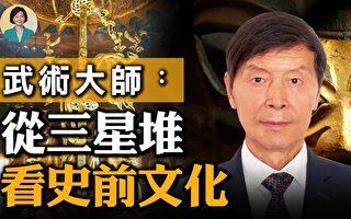 【方菲訪談】專訪李有甫:從三星堆看史前文化