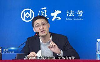 中国法学专家罗翔微博突被清空 曾遭网军攻击