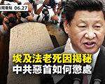 【新闻看点】央视美化六四 北京党庆焰火遇冰雹