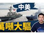 【馬克時空】中美驅逐艦對比 神盾系統成標配