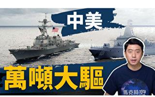 【马克时空】中美驱逐舰对比 神盾系统成标配
