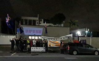 國際反酷刑日 民主人士抗議 紐國中領館摘招牌
