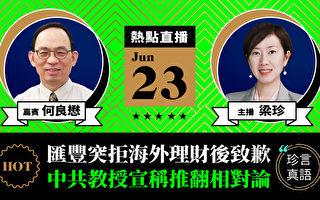 【珍言真語】何良懋:中共統治71年 學者作風倒退
