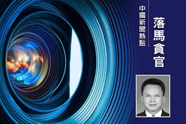 广西钦州市检察院党组书记林俊被调查