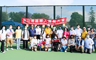 华运会举办2021年首场赛事网球比赛