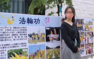 女兒日本營救被中共非法關押母親 議員表示幫助