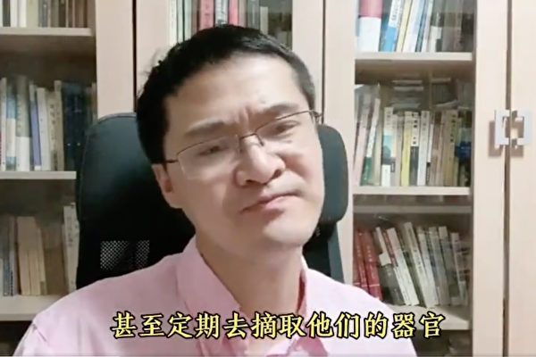 政法大学教授:为活摘器官 把人当畜生