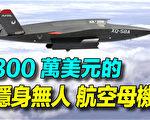【探索時分】女武神隱身無人航空母機 3大特點