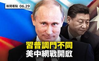 【新闻看点】习普说相声 官媒泄内情 美中开网战