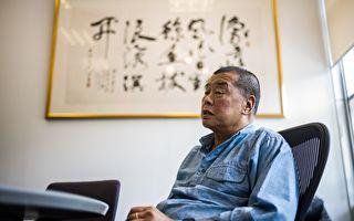 李勇:香港报业大亨黎智英的传奇人生故事