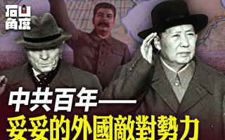 【有冇搞错】中共百年——妥妥的外国敌对势力
