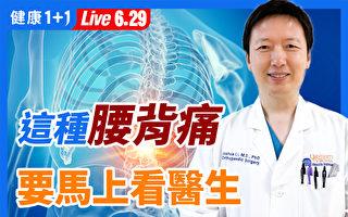 【重播】85%的人会有腰背痛?1种腰痛要小心