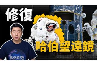 【馬克時空】哈伯太空望遠鏡成果豐碩 近日故障或退休