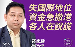 【珍言真語】羅家聰:外資急撤 香港失國際中心