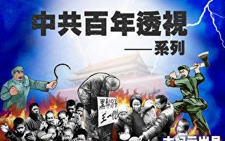 【百年透视】百年中共,一部叛国史和卖国史