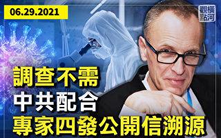【橫河觀點】溯源不需北京 專家再發公開信籲查
