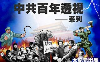 【百年透视】中共摧毁传统文化与道德