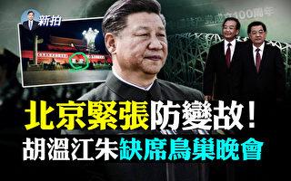 【拍案惊奇】百年党庆成闹剧 习近平紧张防变故