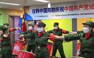 在韩中国人举办党庆活动 遭鞭挞后视频删除