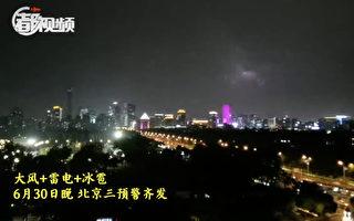 中共党庆前夜 北京再发冰雹雷雨预警