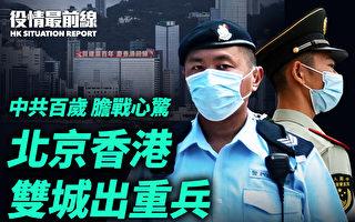 【役情最前線】中共百歲戰慄 北京香港出重兵