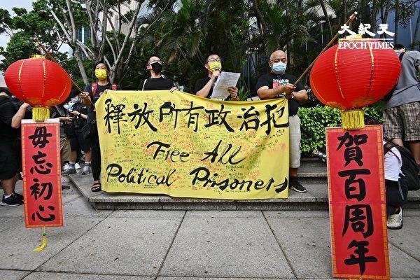 """7月1日,香港社民连4名成员按往年惯例举行游行,促请当局释放所有""""政治犯""""。图为社民连游行到金紫荆广场附近。(宋碧龙/大纪元)"""