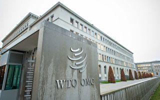 世貿審議中國貿易政策 美日澳齊向中共開火