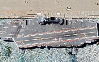 中共航母现硬伤?卫星拍到山东舰甲板严重破损