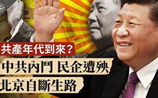 【网海拾贝】中共百年斗遍了全中国人